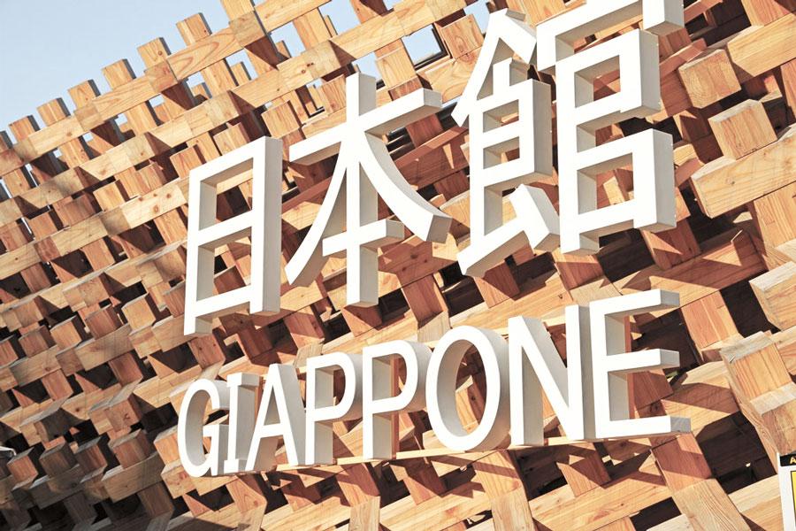 EXPO Japan